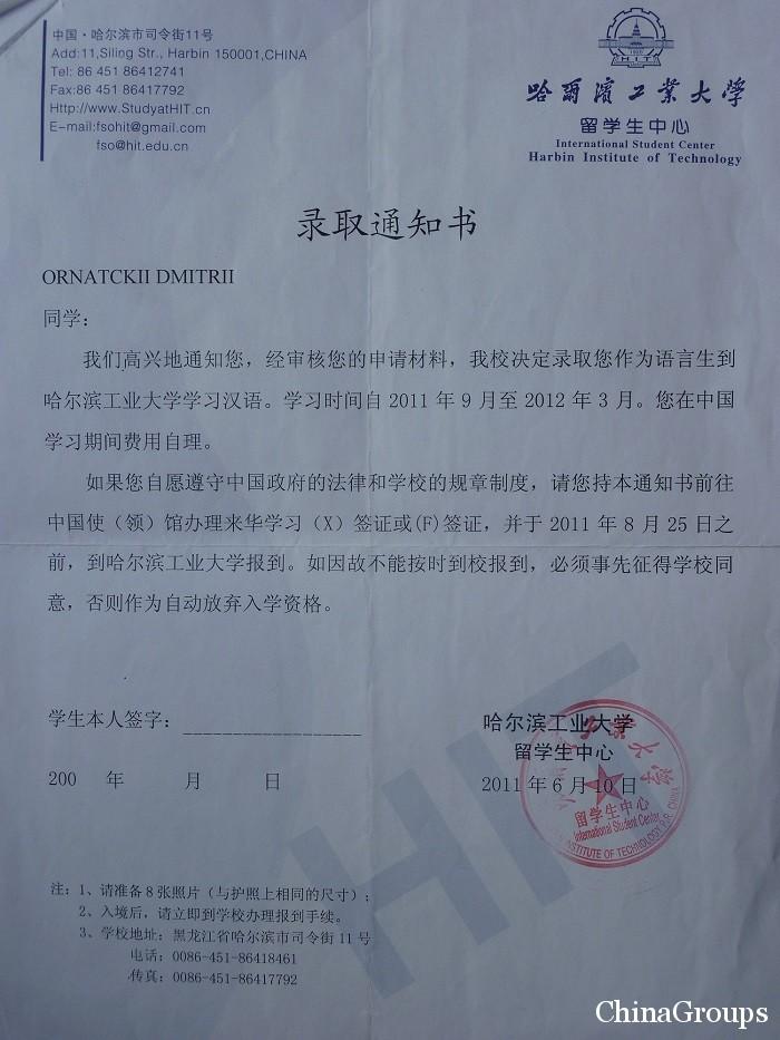 Приглашение университета