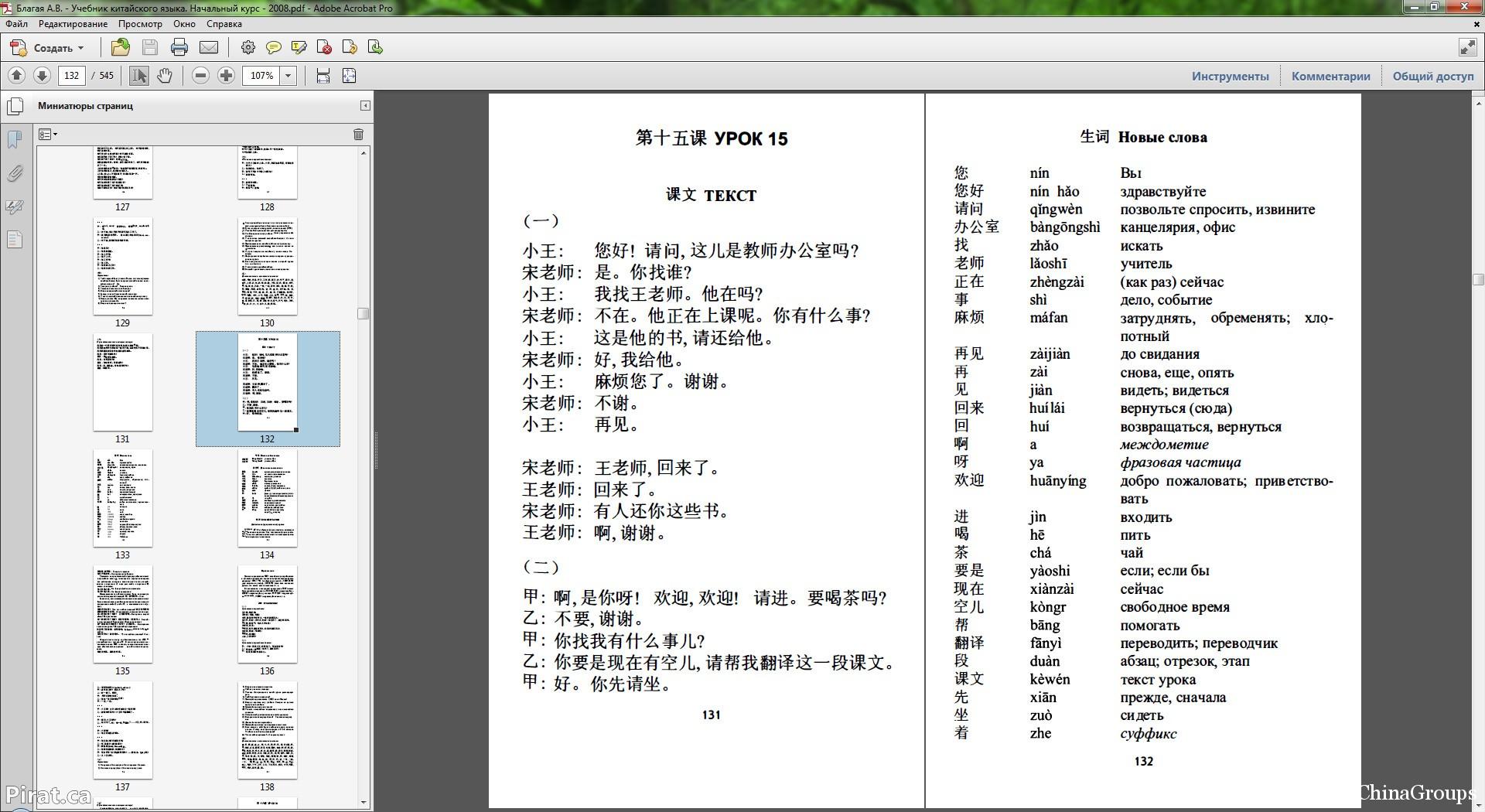 Тетрадь для изучения китайского языка