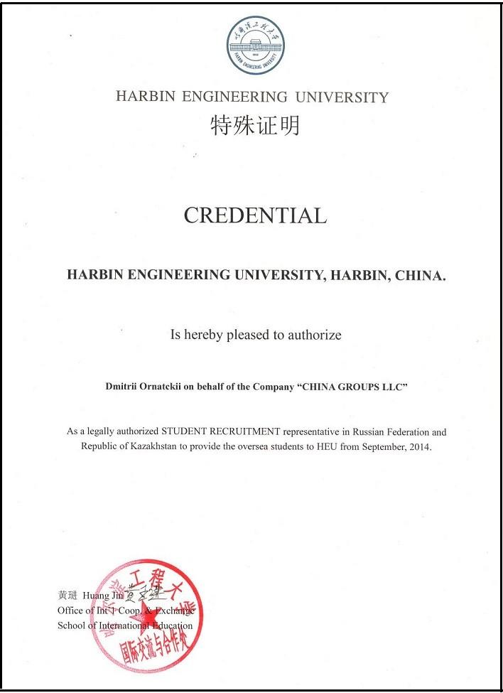доверенность Харбинского инженерного университета