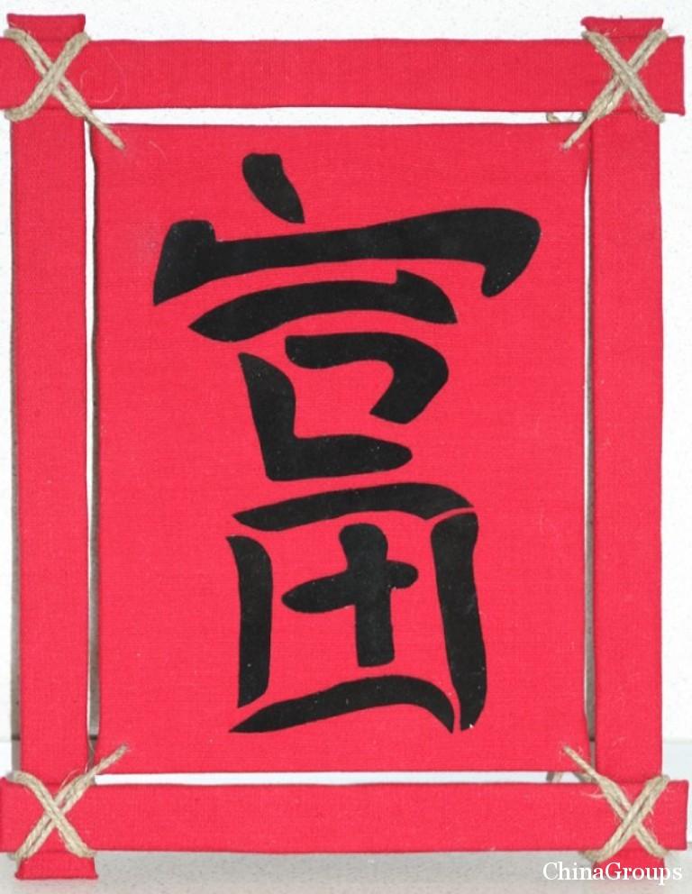 китайский иероглиф, обозначающий богатство