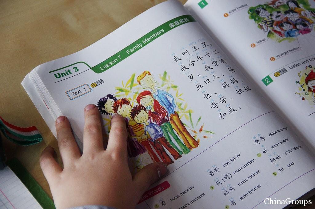 обучение китайскому языку