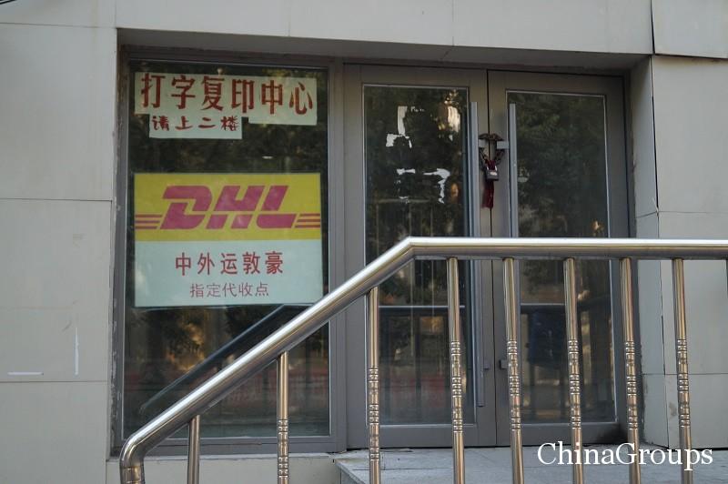 денежные переводы DHL в университете