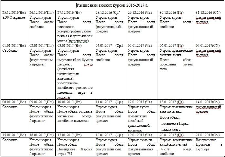 Зимние языковые курсы в Харбине