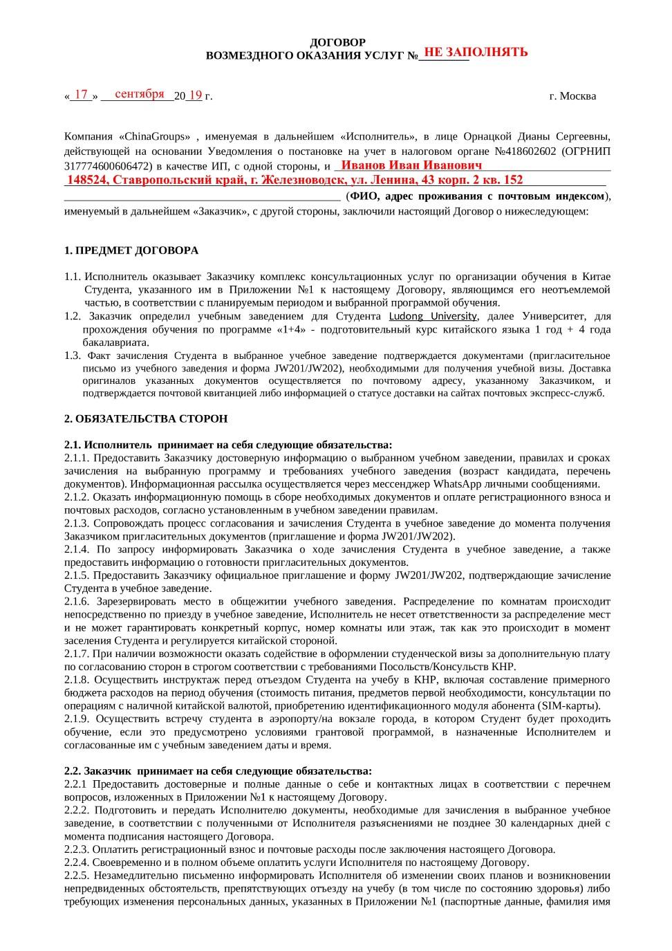 Адреса бесплатных юридических консультаций в челябинске