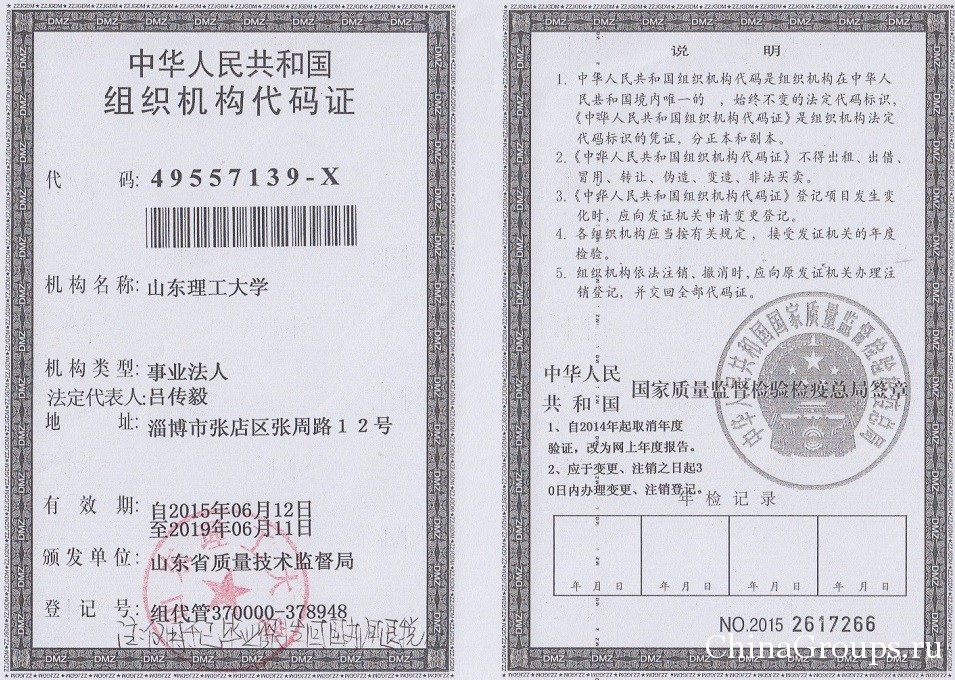 Лицензия ШПУ на ведение образовательной деятельности