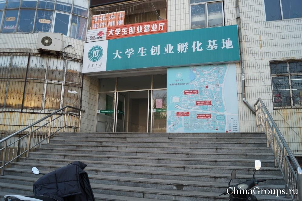 Центр студенческой занятости