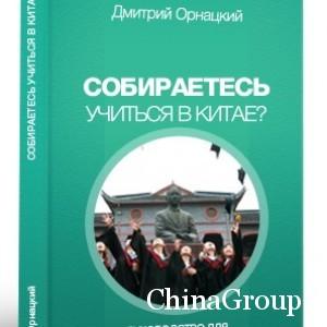 Собираетесь учиться в Китае