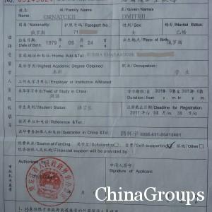 Форма JW202 на учебу в Китай