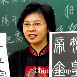 обращение к преподавателям в Китае