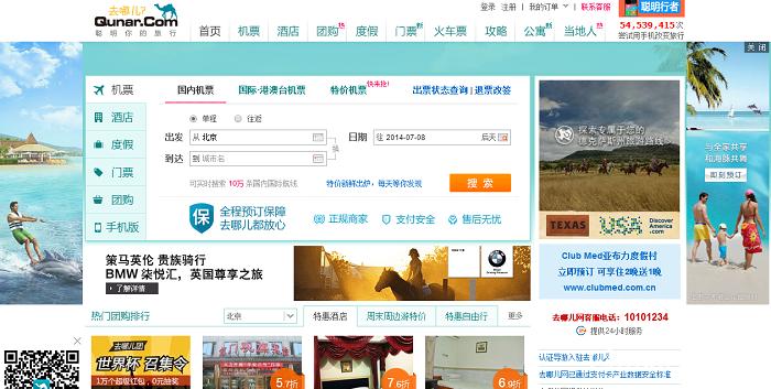 Китайский сайт для покупки авиабилетов