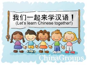 Выучить китайский язык вместе