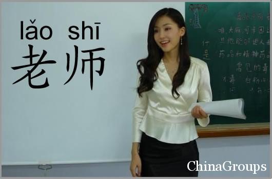 Учитель в китайском университете