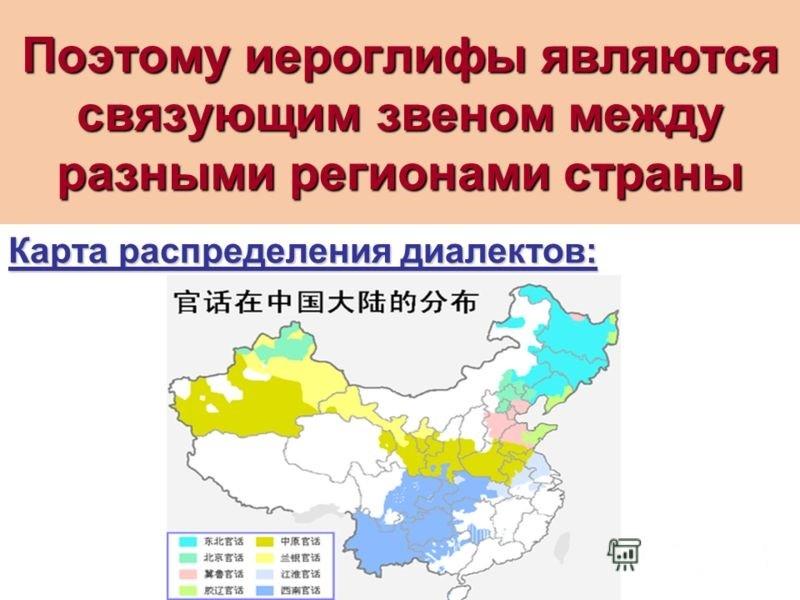 китайские диалекты