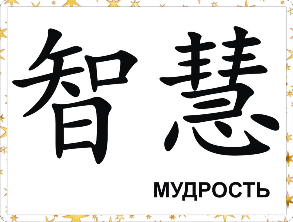 китайский иероглиф мудрость