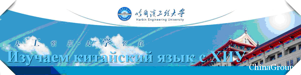 Харбинский инженерный университет