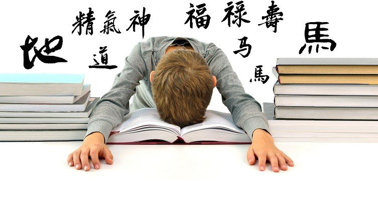 сложно ли учить китайский язык