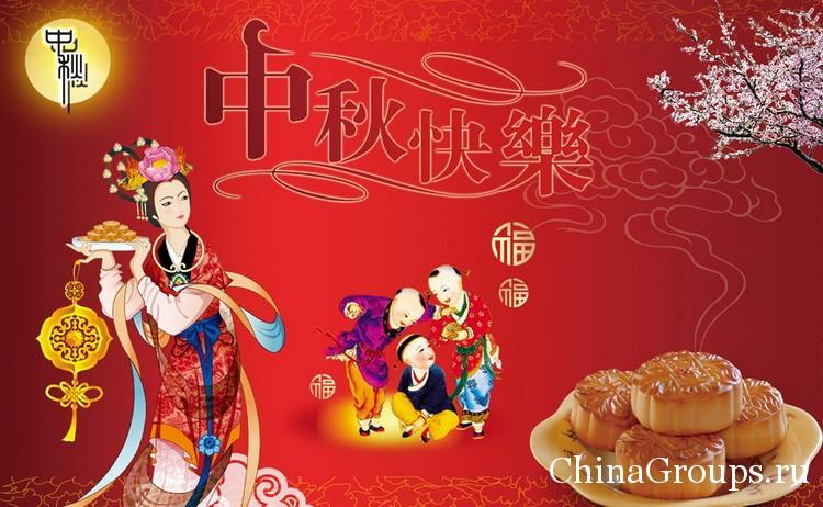 праздник середины осени  в Китае
