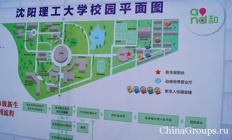 схема кампуса Шеньянского политехнического университета