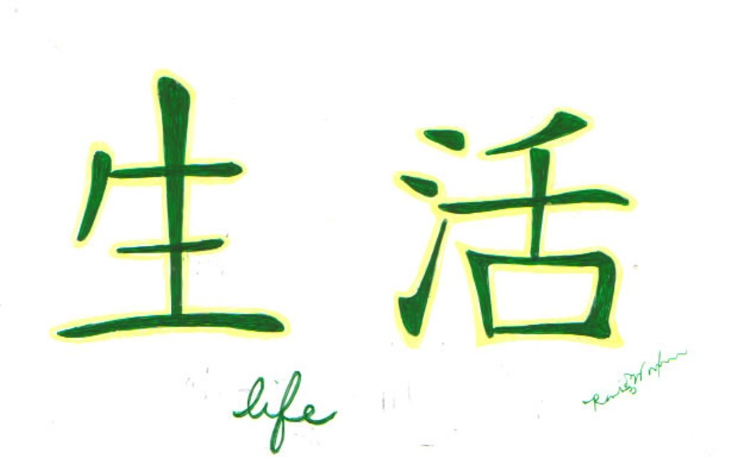 китайский иероглиф жизнь