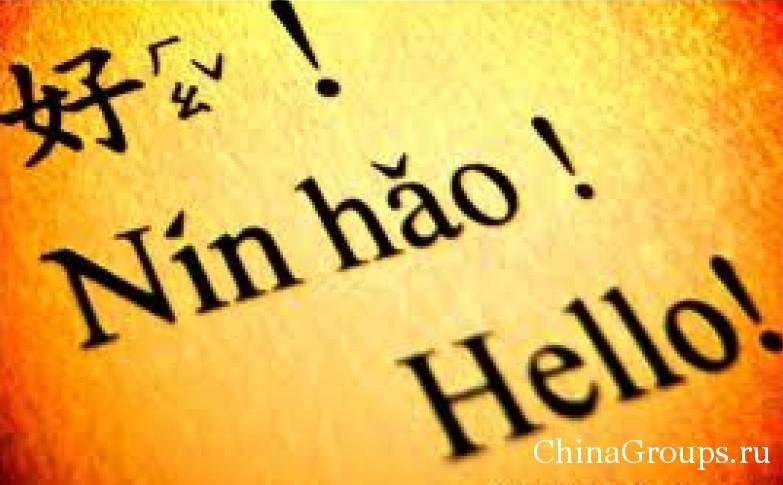 китайский язык 1 год обучения