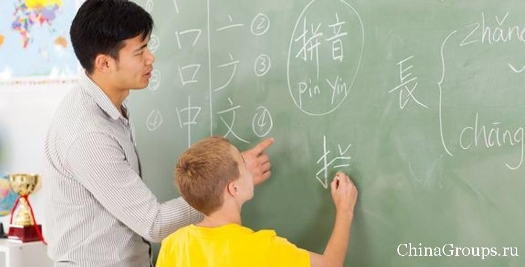 изучение китайского для детей