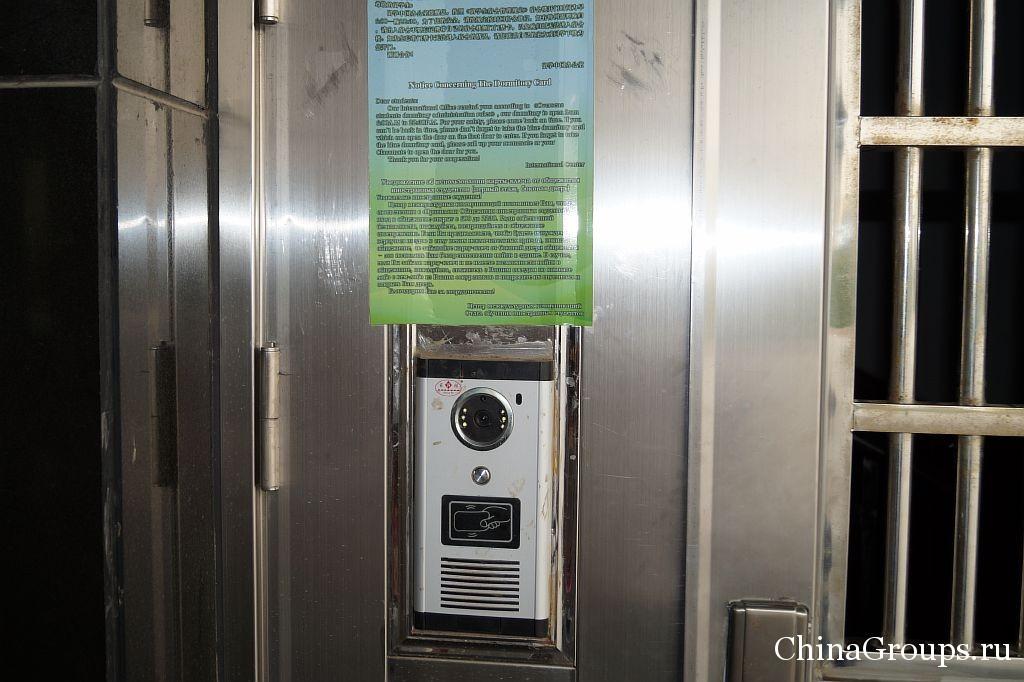 общежитие института Циньдао
