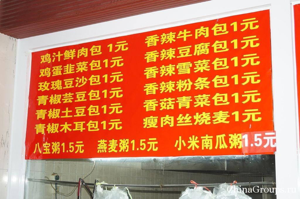 столовая института Циньдао