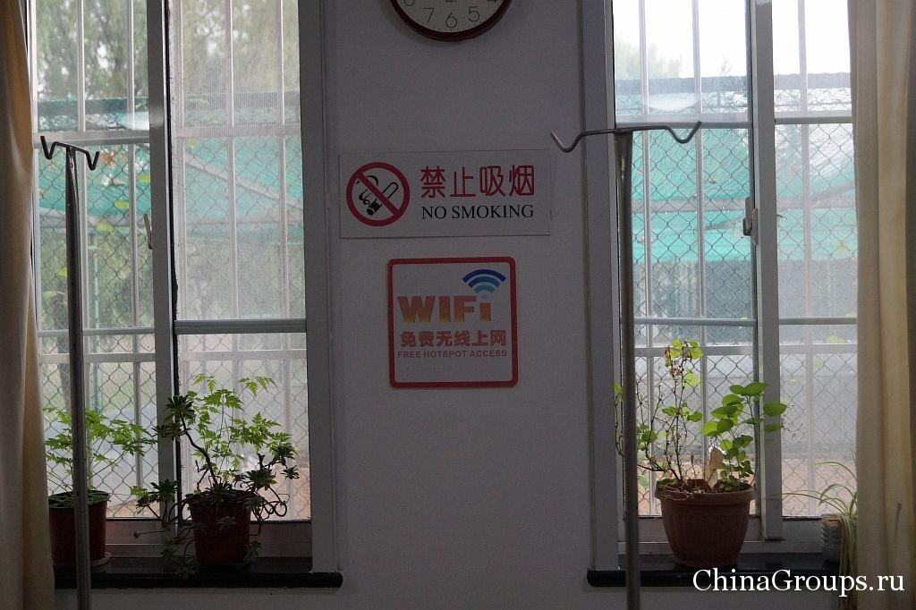 медпункт института Циньдао