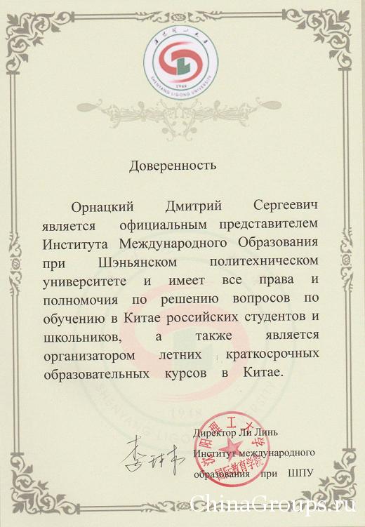 Доверенность ШПУ (Шеньян)