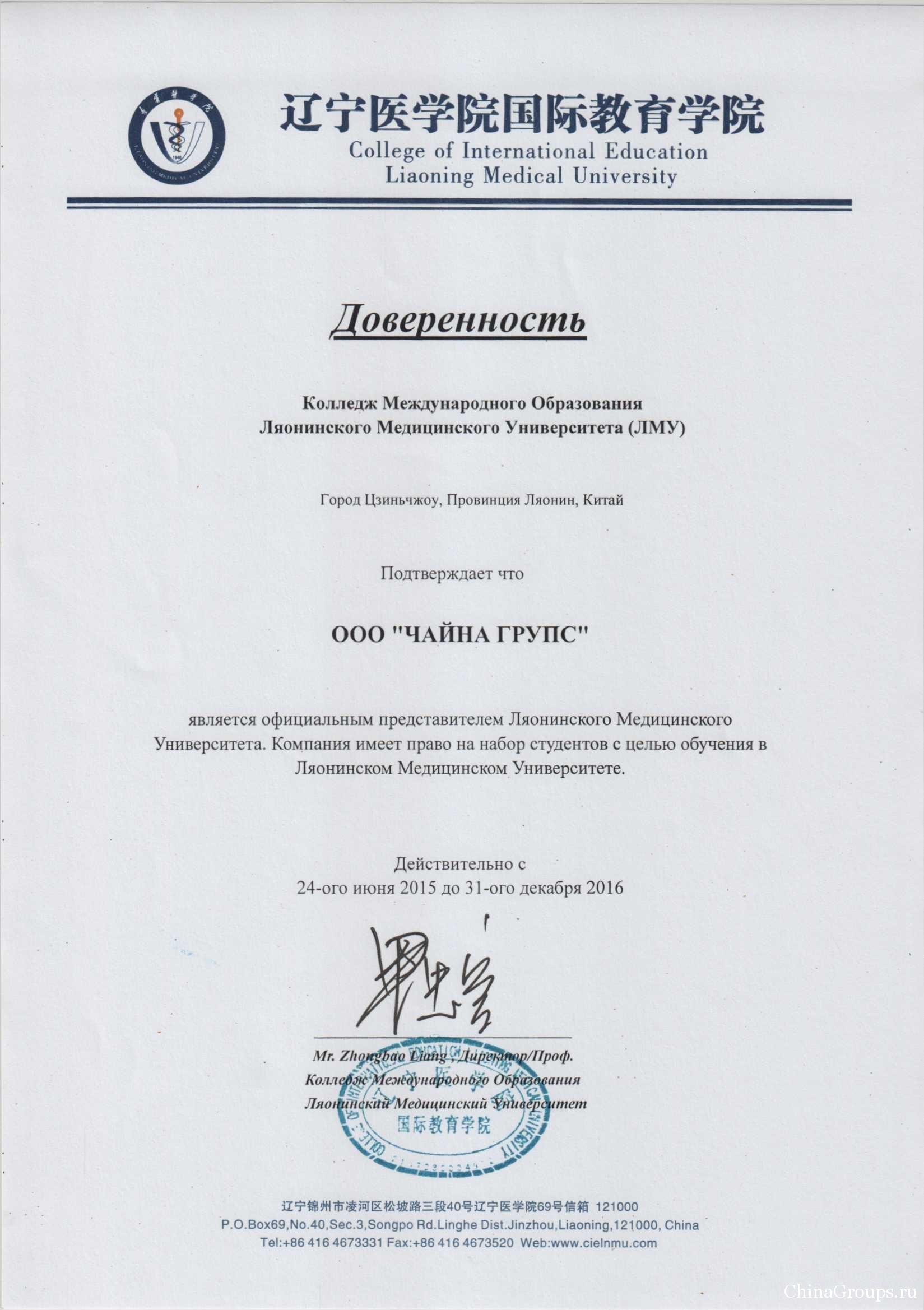 Ляонинский медицинский университет