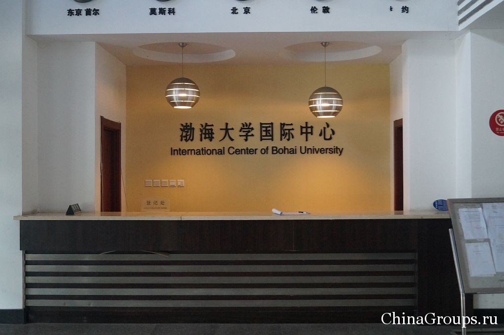 Universitet Bohai