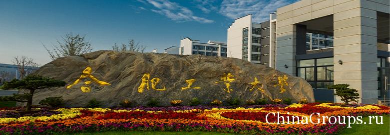 Хэфэйский технологический университет