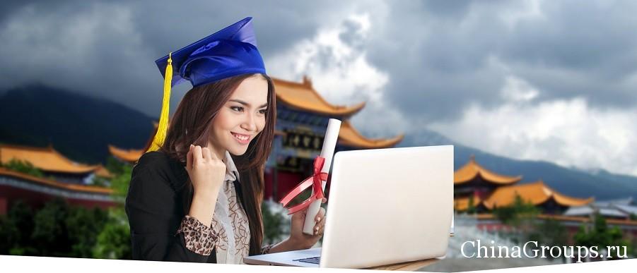 Обучение в Китае после 11 класса