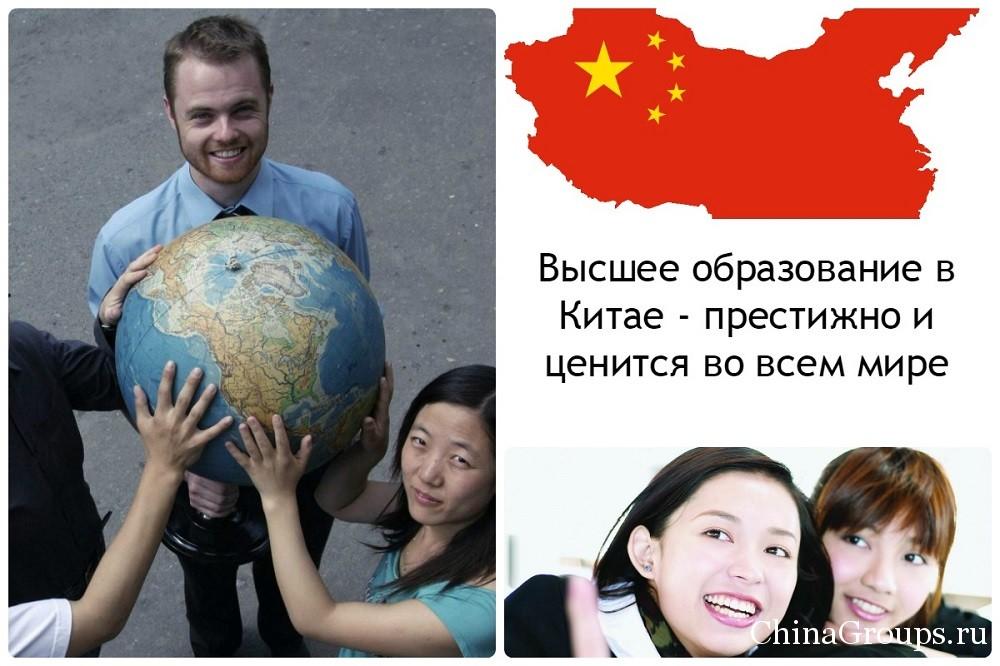 образование в Китае ценится во всем мире