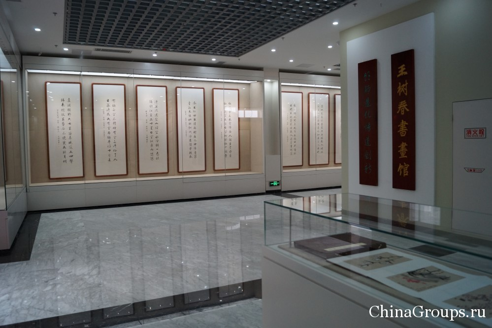 Музей каллиграфии