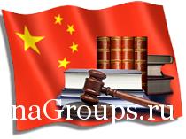 Законы в Китае