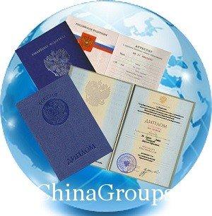 документы для поступления на обучение в Китай