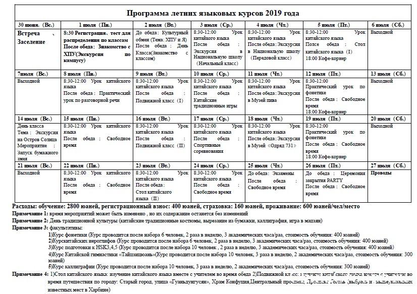 Расписание летних языковых курсов