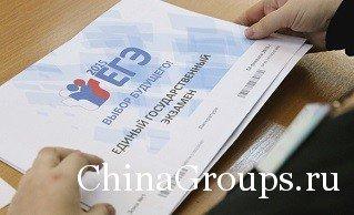 Нужен ли в Китае результат ЕГЭ