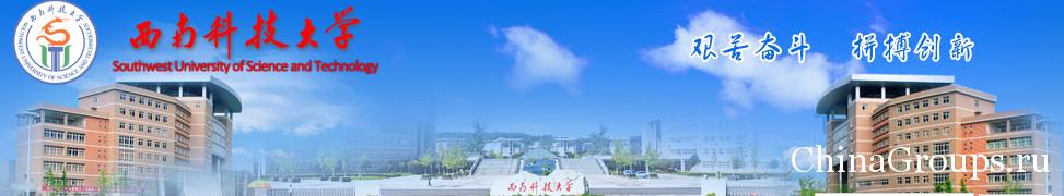 Гранты на бакалавриат и магистратуру в Сычуань
