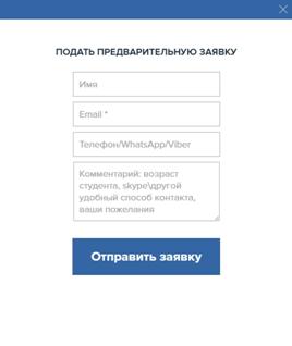 Форма предварительной заявки на грант
