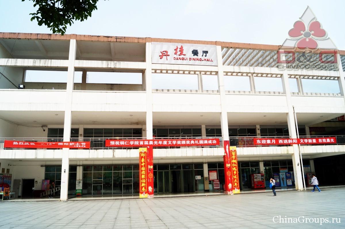 Институт Тунжень столовые здание столовой