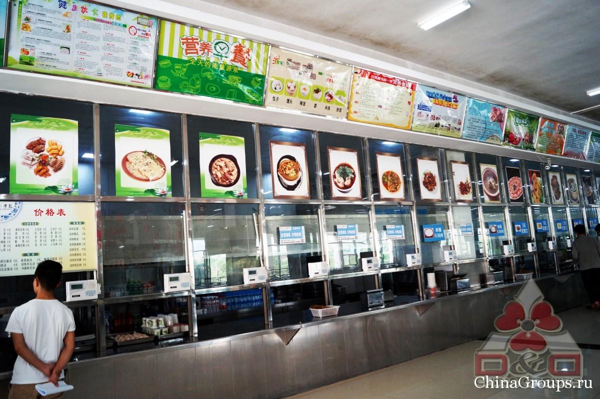 Институт Тунжень столовые выбор еды