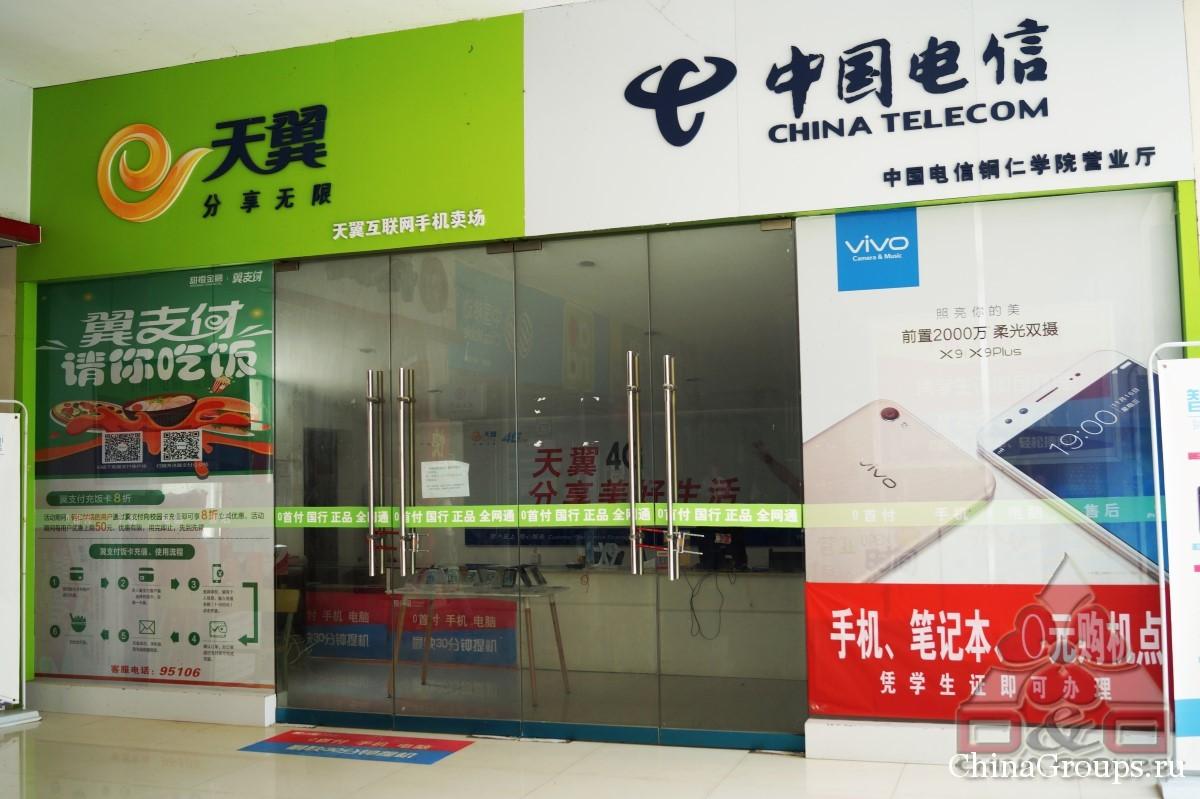 Институт Тунжень инфраструктура магазин телефонов