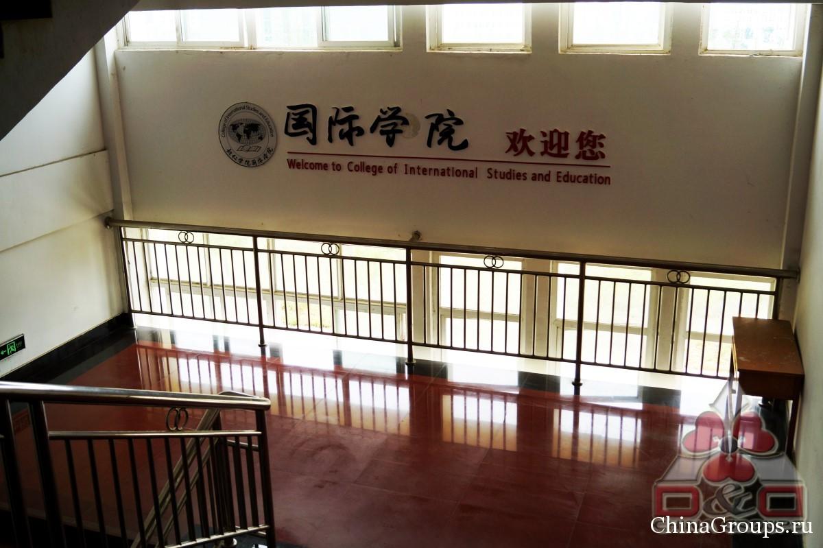 Институт Тунжень территория кампуса лестница в кампусе