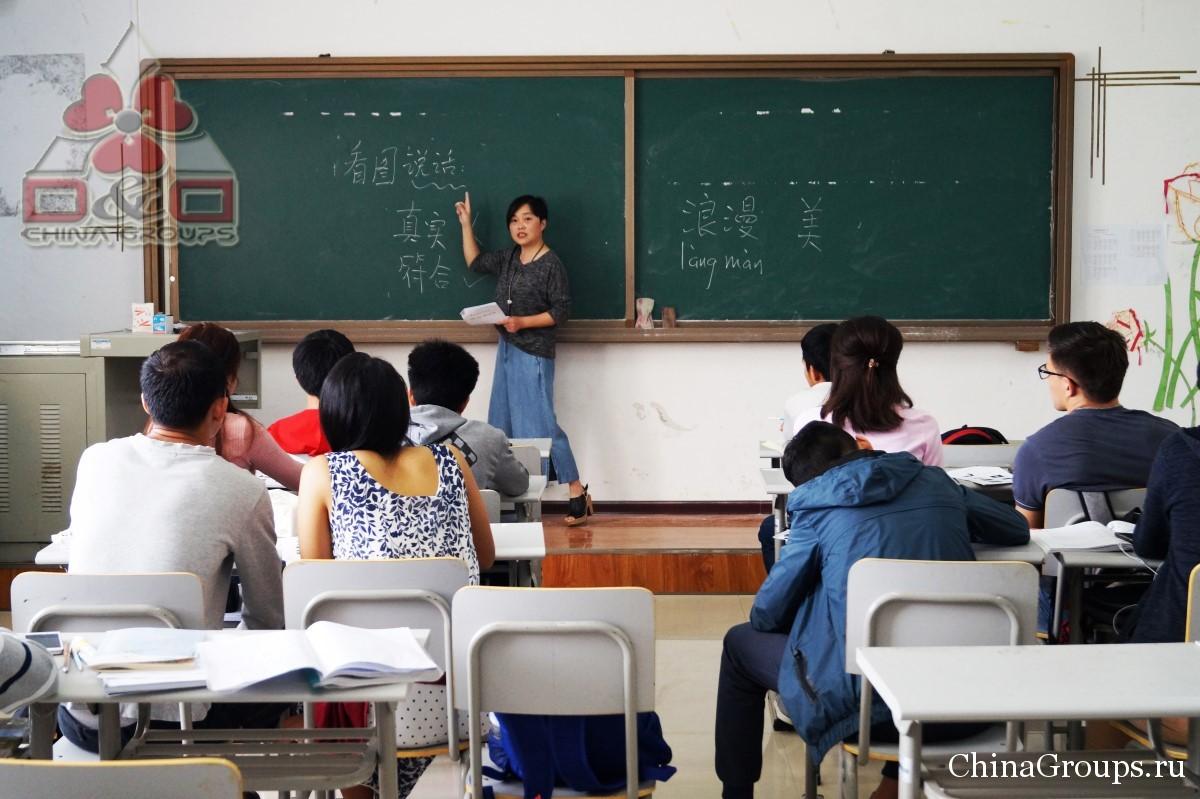 Институт Тунжень учебный процесс преподователь рассказывает лекцию