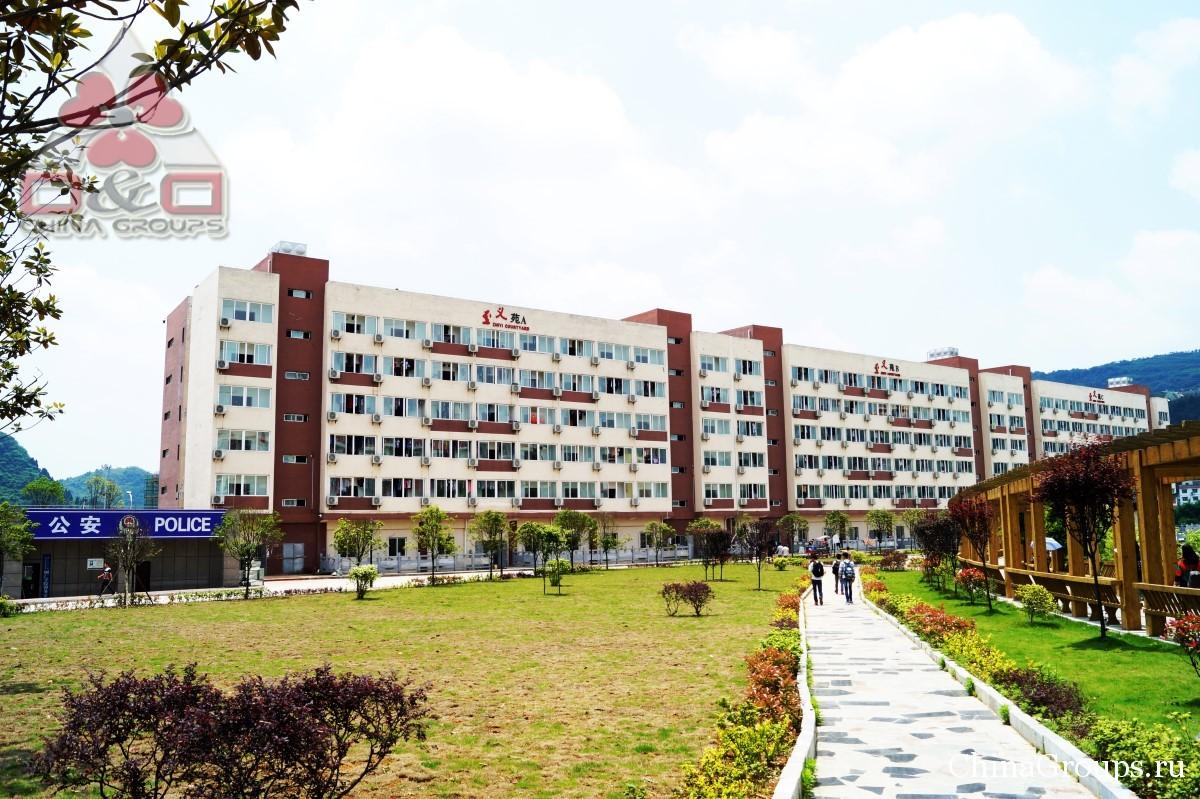 Институт Тунжень общежития вид на общежития