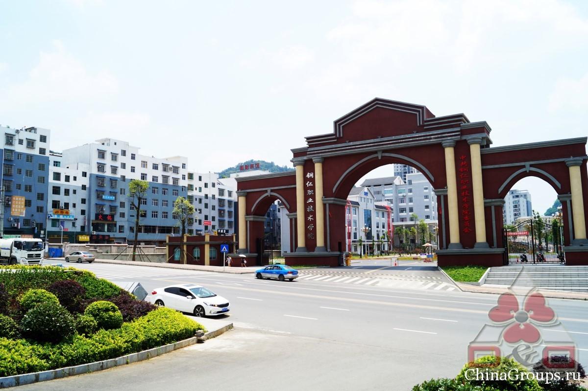 Институт Тунжень территория кампуса вход на территорию кампусов