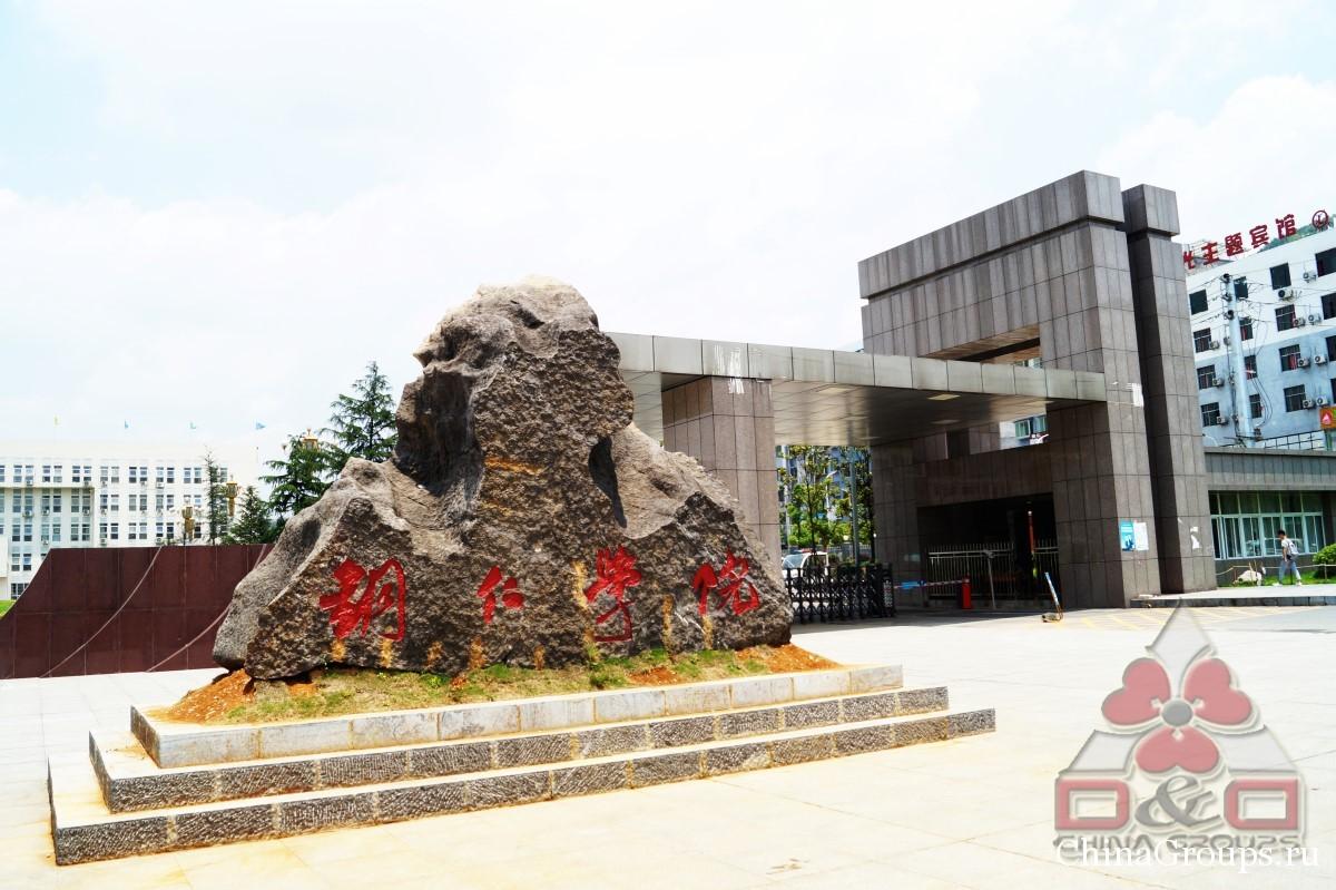 Институт Тунжень территория кампуса памятник