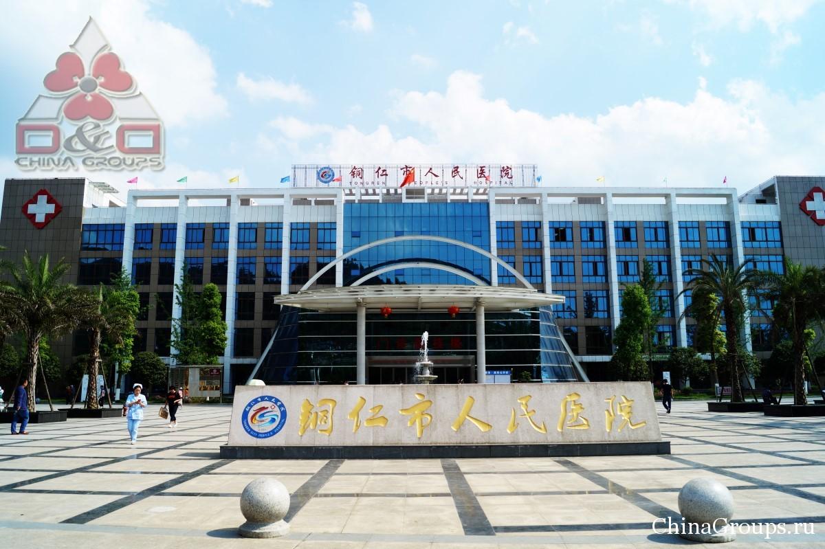 Институт Тунжень госпиталь здание госпиталя
